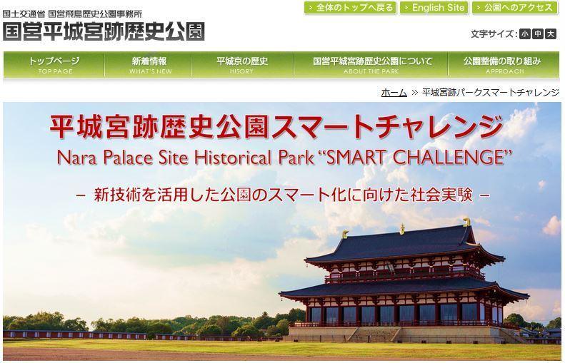 世界遺産「平城京跡」でテクノロジー活用で公園をスマート化、AR活用の歴史体験や新モビリティサービスなど