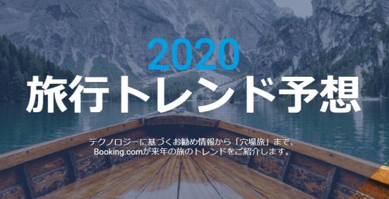 世界の旅行者に聞いた旅行トレンド2020、オーバーツーリズム回避の「穴場旅」やテクノロジーで「未知な体験」など
