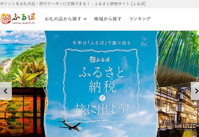 JTB、全国の店舗で「ふるさと納税旅行クーポン」を利用可能に、自治体の誘客プロモーションも実施へ