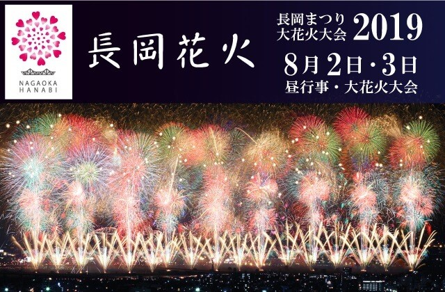 長岡大花火大会で駐車場シェアの結果発表、地元から1370台分の提供、渋滞回避や入庫時間の分散に