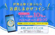 伊勢志摩でデジタル地域通貨を発行、ブロックチェーン技術を活用、近鉄と三菱総研が連携で