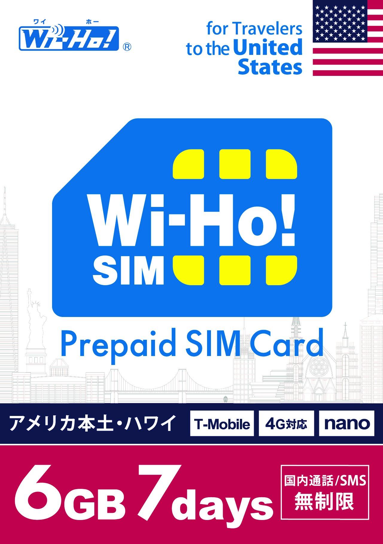 テレコムスクエア、欧州周遊SIMカードなど販売開始、アメリカ・ハワイ向けでも
