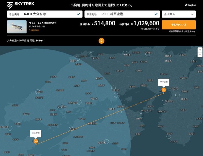 小型機チャーター会社SKY TREK、新たに水陸両用機など3機を追加、公式サイトも刷新