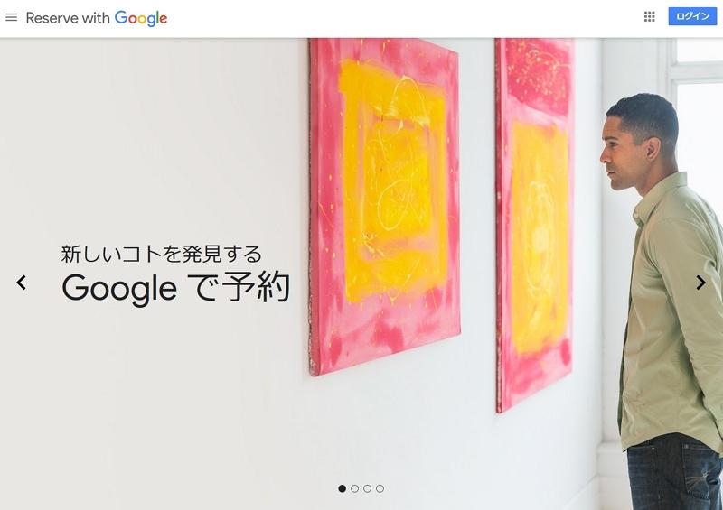 グーグルの予約・購入サービス「Googleで予約」に、タビナカ予約「アソビュー」が参画、訪日向けに英語版から提供開始