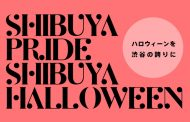渋谷区観光協会、ハロウィーン期間のマナー啓発、ビデオで「渋谷の誇り」を呼びかけ【動画】