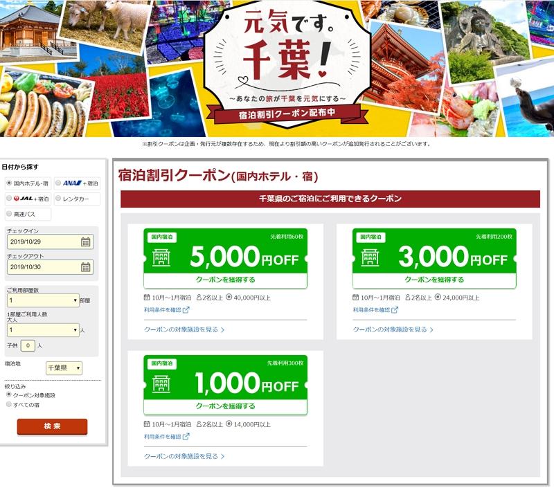 楽天トラベル、台風被害の復旧応援で宿泊クーポンを発行、千葉県や東日本13都県を対象に最大5000円引き
