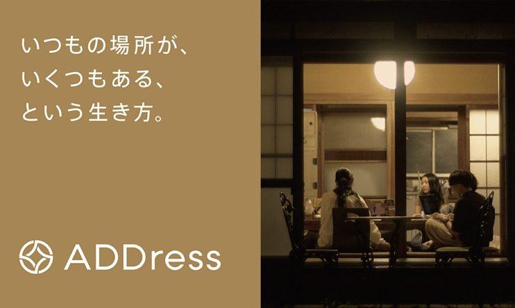 JR東日本が「多拠点住み放題サービス」と連携へ、サブスク制「ADDress(アドレス)」と資本提携