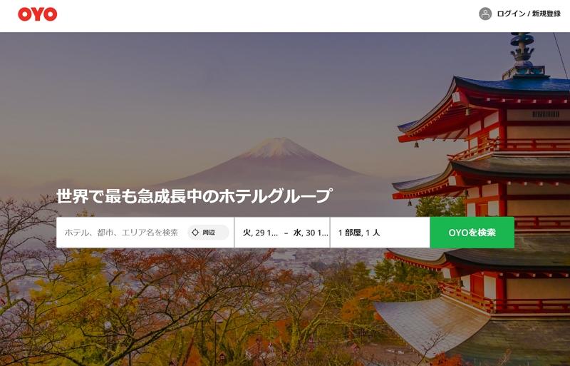 拡大する世界ホテルチェーン「OYO(オヨ)」、日本での展開を加速、予約アプリの日本語版の公開で日本人ユーザーの拡大狙う