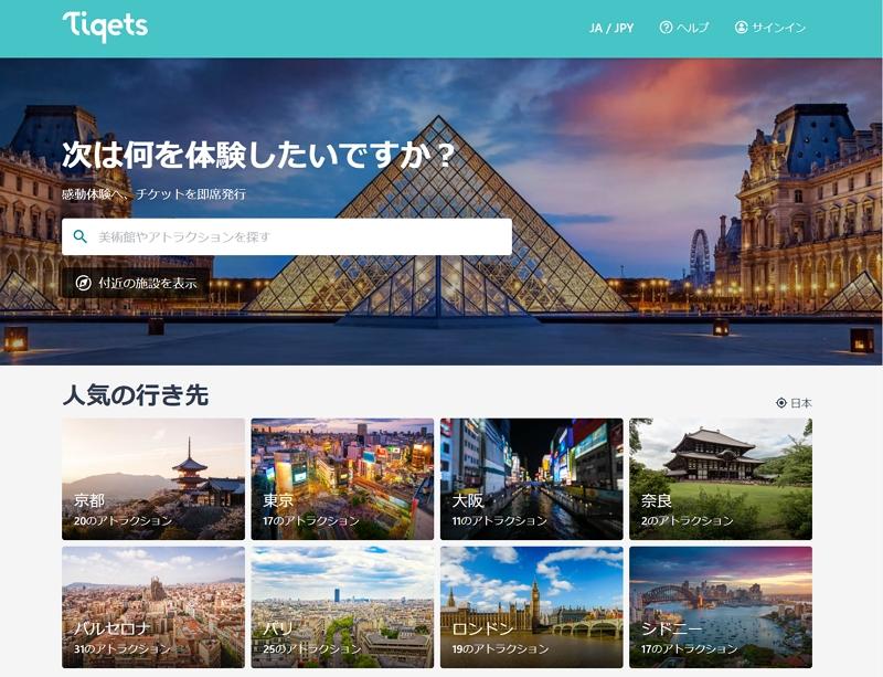 民泊エアビー、タビナカ企業に大型出資、観光チケット販売「Tiqets(チケッツ)」に6000万ドル、施設向けツール開発など加速