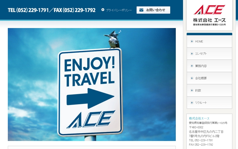 名古屋の第2種旅行業「エース」が事業停止、負債総額は1億5000万円 ―東京商工リサーチ