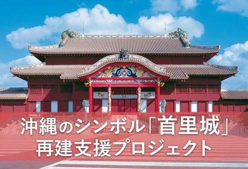 首里城再建支援の活動が続々、寄付は3億円超え、JALのマイル寄付や日本ユネスコ協会連盟も
