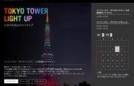 東京タワーが新ライトアップ、11月7日から、天皇陛下即位パレードでは奉祝の特別点灯も
