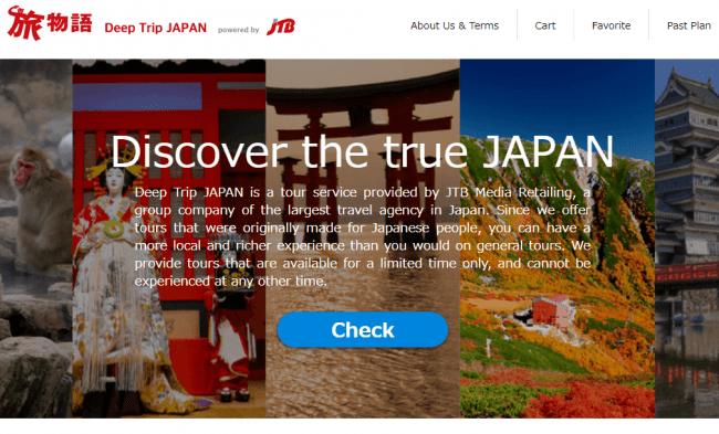 JTB、日本人と外国人が楽しめる混乗ツアーを発売、AI通訳機レンタルで日本語の不安感を軽減