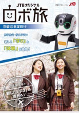 JTB、教育旅行でロボット活用、歴史を学びながらのICTプログラムを旅マエ~旅アトまで
