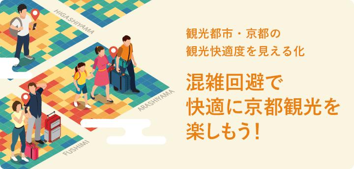 京都市、観光の「快適度」見える化へ、AI活用の予測情報やコース自動作成など公式観光サイトで提供