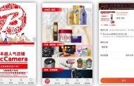 訪日中国人に最適な買い物体験を提供するアリババの新サービス、日本を最優先する「フリギー購(ゴー)」のビジネスモデルを聞いてきた