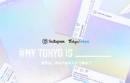 インスタグラム、東京都と共同キャンペーン、東京の景色をストーリーズでシェア、限定スタンプも