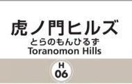 東京五輪に向け、日比谷線「虎ノ門ヒルズ駅」の開業日が決定、銀座線「虎ノ門駅」との乗り換えも可能に