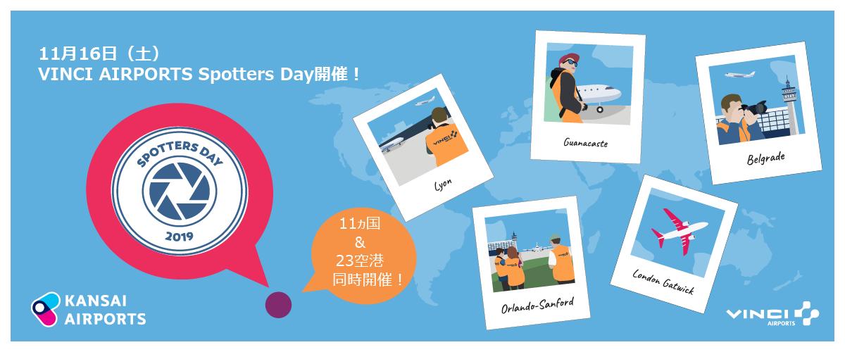 関空で航空機写真の撮影を楽しむイベント、愛好家が制限エリア内で撮影を可能に、世界11カ国23空港で同時開催