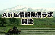 訪日外国人向け情報で全国放送局が連携、「地方情報発信ラボ」でイベント開催、第一弾は秋田と青森から