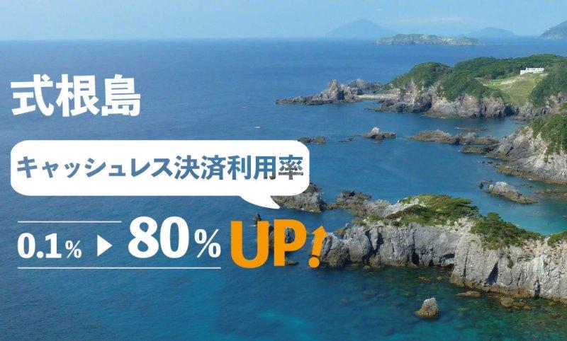 東京・式根島でキャッシュレス決済の対応店舗が8割に、「キャッシュレスアイランド化推進」で、中学校の授業テーマにも