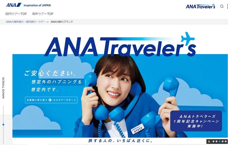 ANA、価格変動型のツアー商品を店頭で販売へ、海外・国内の旅行ブランドは「トラベラーズ」に統一