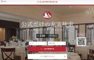 ミシュランガイド東京2020を発表、3つ星は11軒、日本料理「かどわき」がランクアップ