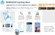 滋賀県、サイクリング専用アプリに国交省公認ルートを追加、自転車ツーリズムを推進