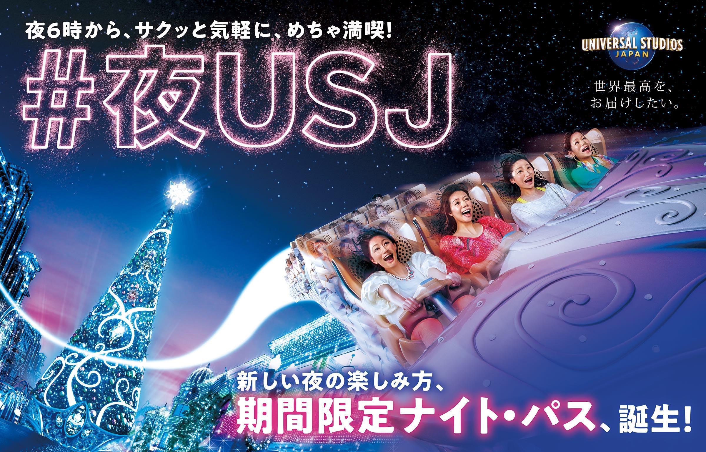 USJが午後6時から入場できる限定パスを販売、大人4800円・子ども3600円で