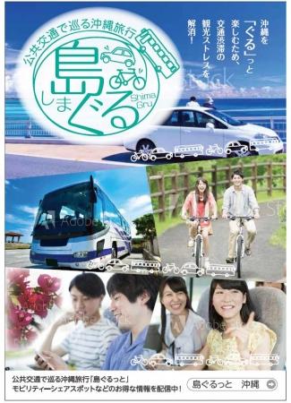 沖縄本島で車・自転車のシェアリング実証実験、空港シャトルや路線バスの停留所から先の二次交通整備で
