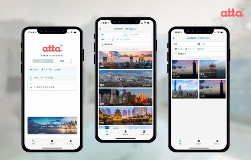 旅行先が未定のユーザーに日程・予算から旅先提案、航空券を価格順に渡航先リストに、旅行検索アプリ「atta(あった)」が新機能