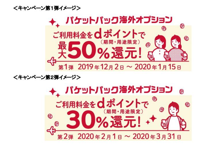 NTTドコモ、海外パケット定額サービスで最大50%ポイント還元キャンペーン、冬休みと春休みに