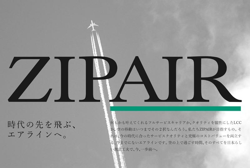 JAL子会社LCCの「ZIPAIR」が130億円の増資、2020年5月の就航に向けて