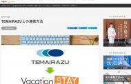 楽天、民泊予約サイトで宿泊管理「手間いらず」と連携、楽天トラベルに掲載も可能に
