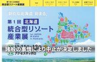 北海道で統合型リゾート(IR)イベントが開催中止、知事の認定申請断念を受けて