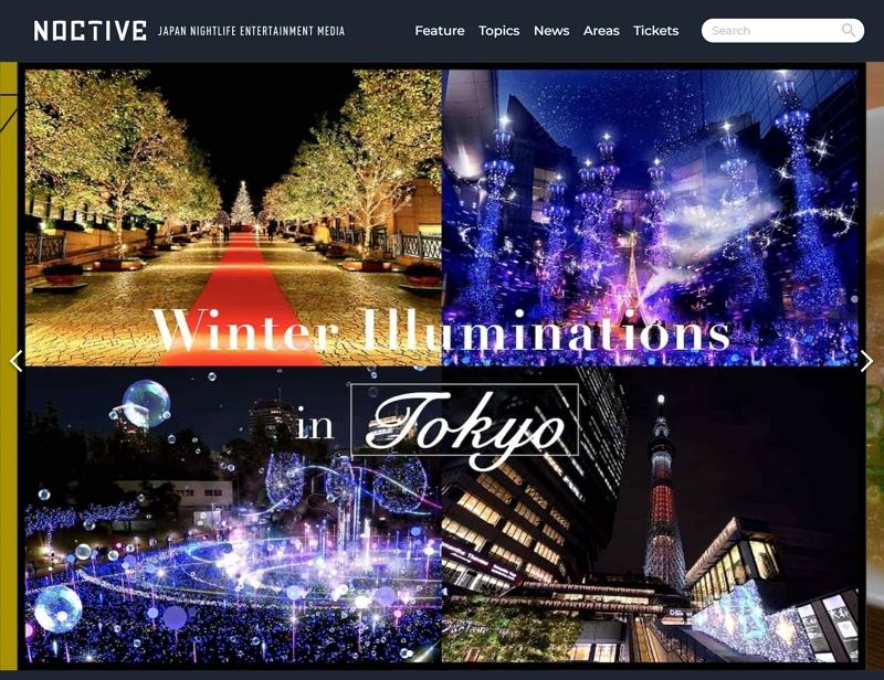 ナビタイム、夜間観光メディアでチケット予約を開始、居酒屋めぐりやコンサートなど