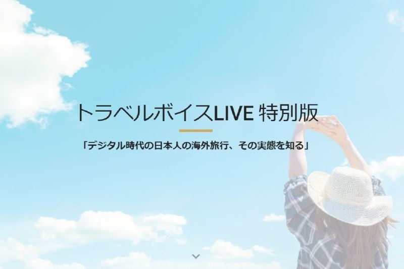 「日本人の海外旅行は、デジタル時代にどう変わったのか」を読み解いてみるセミナー、トラベルボイスLIVE特別版が開催決定(PR)