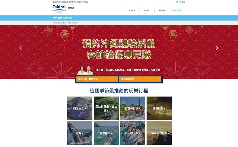 沖縄の訪日客向けにタビナカ体験を提供、審査基準にあったプランで「Tabirai Japan(旅來網)」が開始、スタッフが試体験で