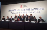 ラオックス、中国・青島にサイエンスパーク建設へ、HISや現地組織と共同で