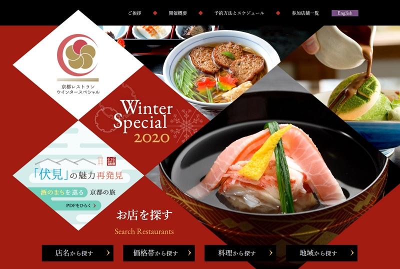 京都市、「冬の味覚」テーマで食イベント開催、市内204店舗が特別メニューを提供、2020年2月1日から