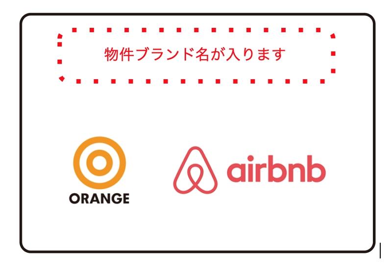 民泊エアビーが「ハイブリッド型レジデンス」展開へ、小山薫堂氏プロデュース企業と、民泊運用型セカンドハウスも