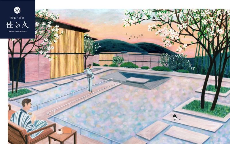 オリックス不動産、箱根・強羅の温泉旅館の名称を「佳ら久(からく)」に決定、全室露天風呂付で来秋に開業へ
