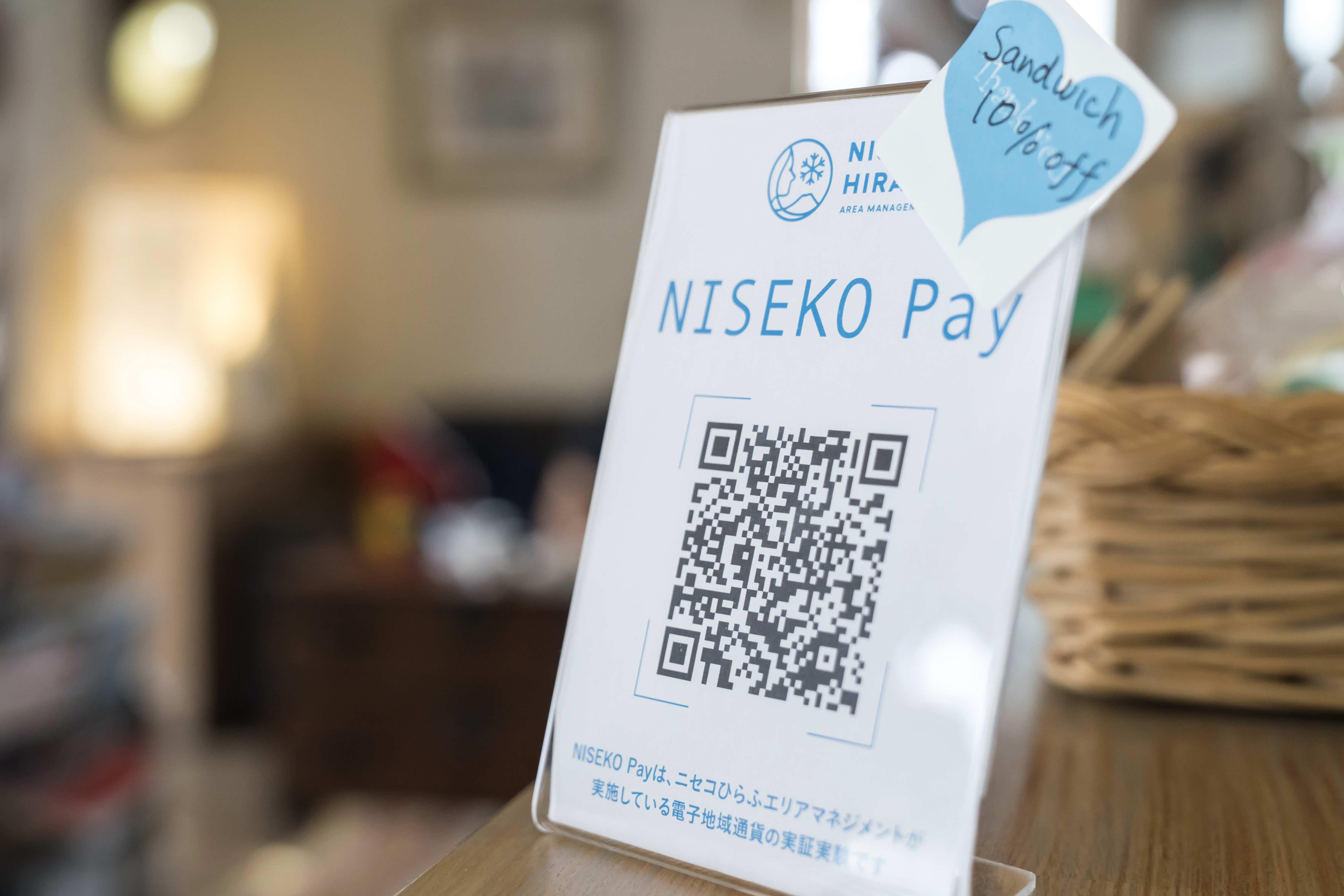 北海道ニセコで電子地域通貨の実証実験、今年は観光客に対象拡大、ブロックチェーン技術を活用