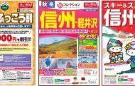 旅行各社が「長野県ふっこう割」の取扱い開始、一人泊あたり最大5000円割引、台風19号の被災地の観光復興支援で