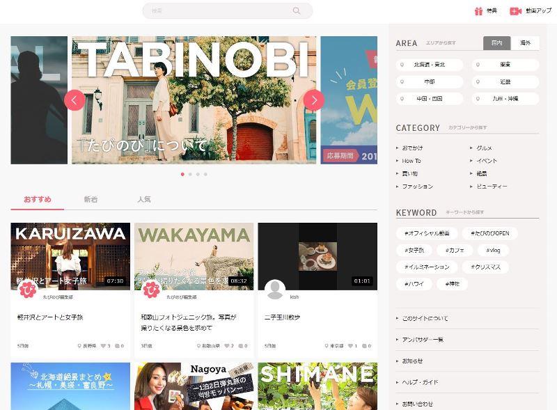 JTB、20~30代女子向けに旅動画の投稿サイト、自治体・企業向けのマーケティング支援も