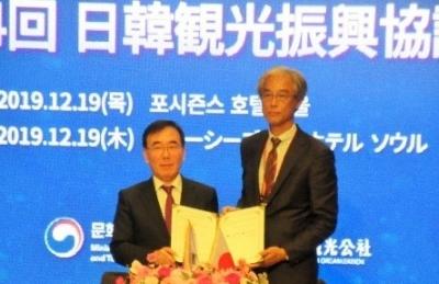 日韓観光振興協議会が開催、継続的な日韓の観光交流方策や未来世代の交流活性化など確認