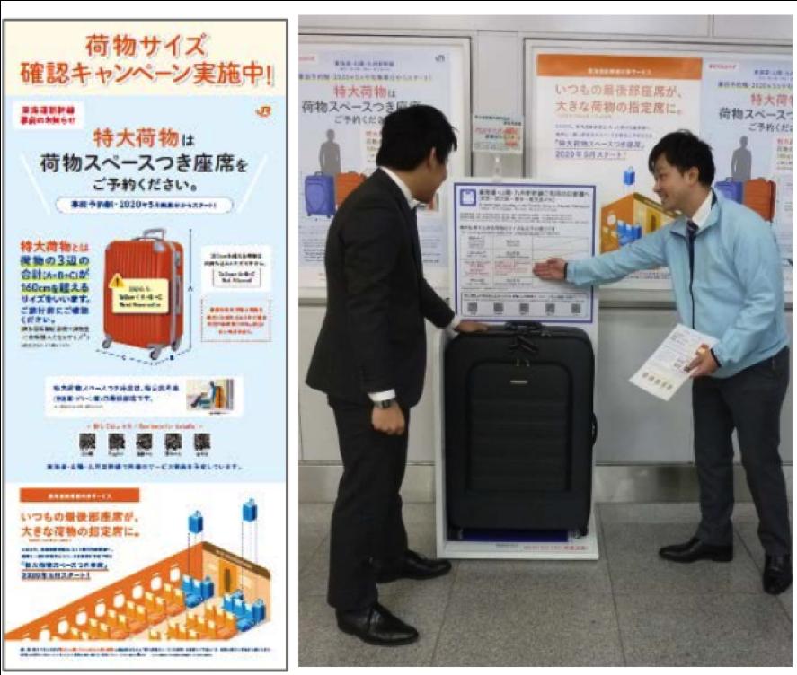 東海道新幹線で大型荷物のサイズ確認キャンペーン、来年5月に始まる ...