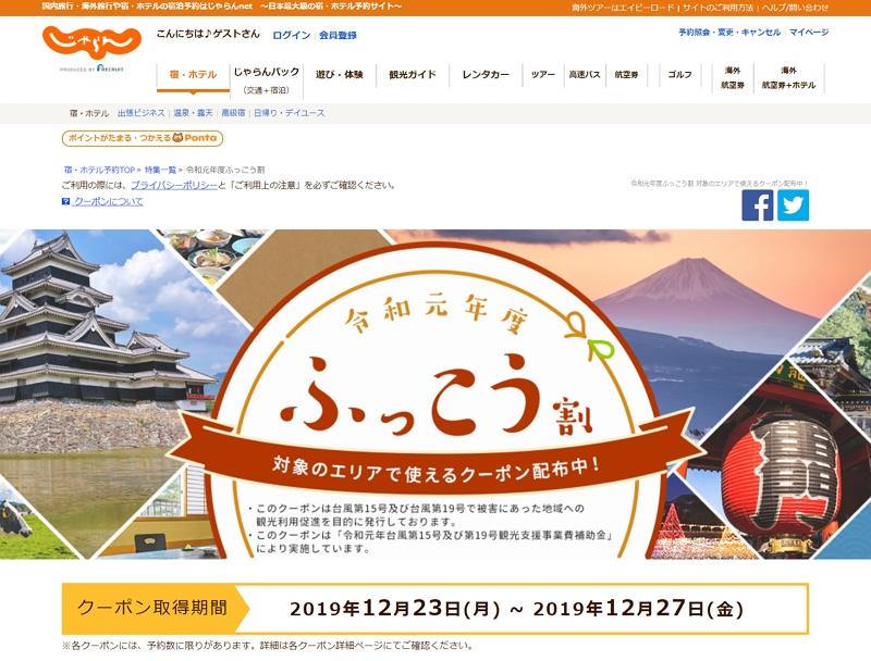 リクルート「じゃらんnet」、台風被害の長野県支援で「ふっこう割クーポン」発行、最大5000円割引に