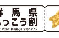 群馬県でも「ふっこう割」商品を販売、1人泊あたり最大5000円を割引