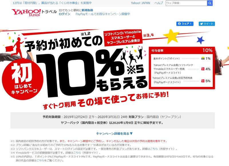 Yahoo!トラベル、ヤフープラン初利用で10%還元キャンペーン、プレミアム会員など対象に